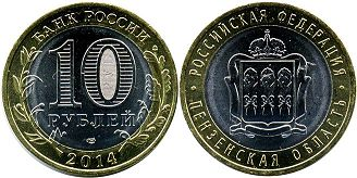 coin Russia 10 roubles 2014 Пензенская Область