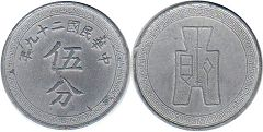 coin chinese 5 cents 1940