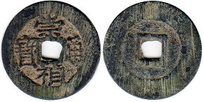 chinese old coin 1 cash Chongzhen