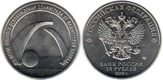 coin Russia 25 roubles 2019
