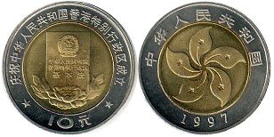 coin chinese 10 yuan 1997 Hong Kong