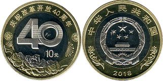 coin China 10 yuan 2018 40 Years