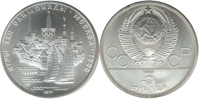 coin USSR 5 roubles 1977