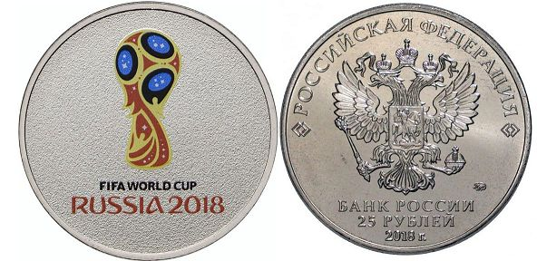 Russia 25 roubles 2018 emblem color