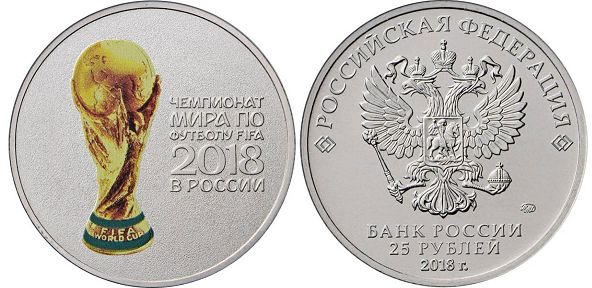 Russia 25 roubles 2018 cup color