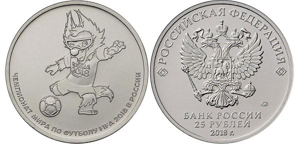 Russia 25 roubles 2018 mascot