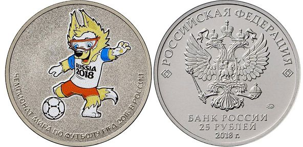 Russia 25 roubles 2018 mascot color