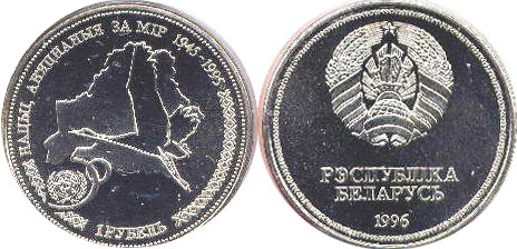 coin Belarus 1 rouble 1996