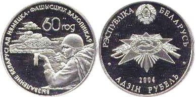 coin Belarus 1 rouble 2004
