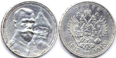 coin Russia 1 rouble 1913