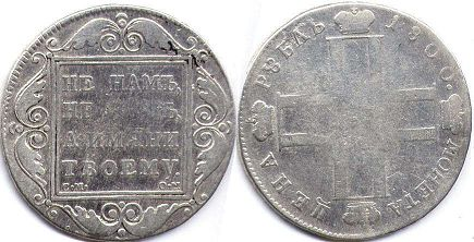 coin Russia 1 rouble 1800