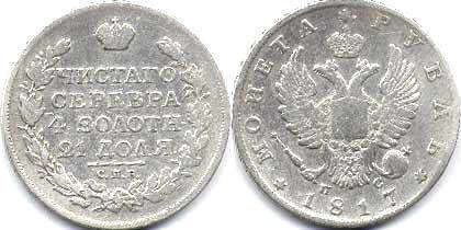 coin Russia 1 rouble 1817