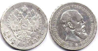 coin Russia 1 rouble 1892
