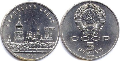 coin USSR 5 roubles 1988