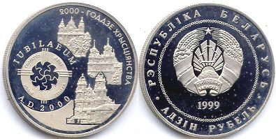 coin Belarus 1 rouble 1999