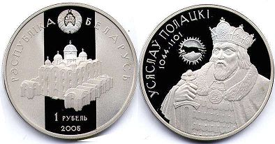 coin Belarus 1 rouble 2005