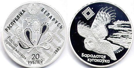 coin Belarus 20 roubles 2005