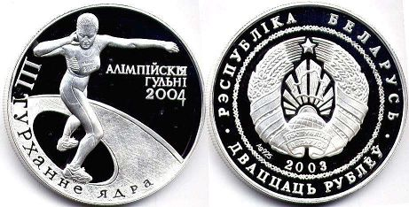 coin Belarus 20 roubles 2003