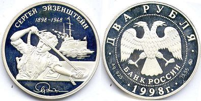 coin Russian Federation 2 roubles 1998