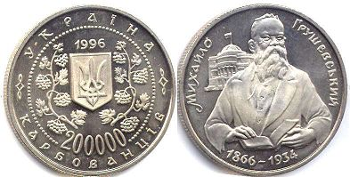 coin Ukraine 200000 karbovanets 1996