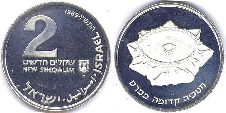 coin Israel 2 new sheqalim 1989