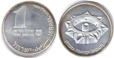 coin Israel 1 new sheqel 1989