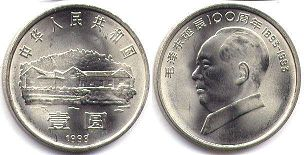 pièce chinese 1 yuan 1993 100 years since the birth of Mao
