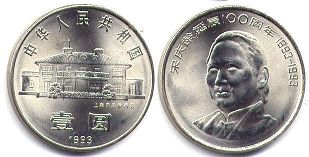 pièce chinese 1 yuan 1993 100 years since the birth of Chin Ling