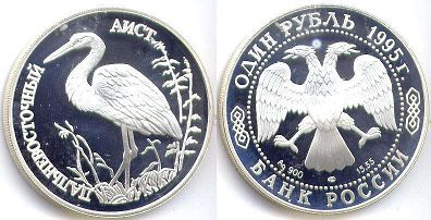coin Russian Federation 1 rouble 1995
