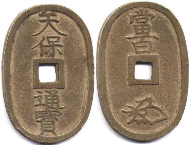 japanese old coin 100 mon