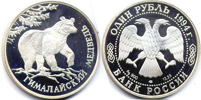 coin Russian Federation 1 rouble 1994