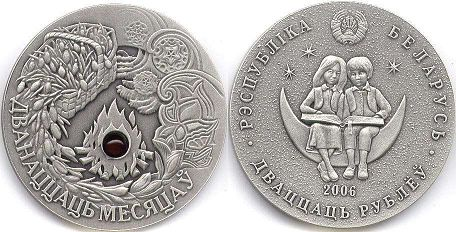 coin Belarus 20 roubles 2006