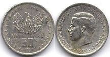 coin Greece 50 lepta 1973