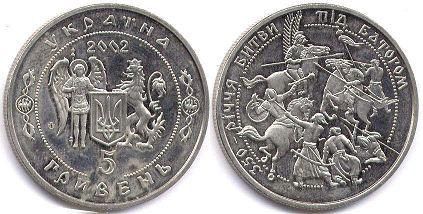 """Ukraine,5 hryven coin /""""Potter/"""" 2010 year"""