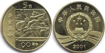 pièce chinese 5 yuan 2001 Anniversary of the Revolution