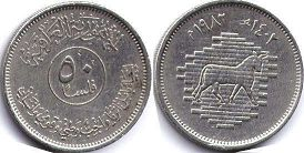 coin Iraq 50 fils 1982
