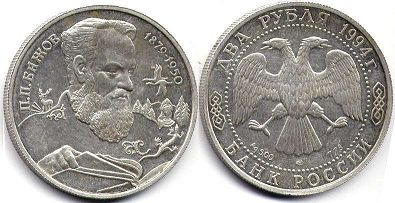 coin Russian Federation 2 roubles 1994