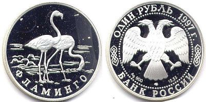 coin Russian Federation 1 rouble 1997