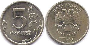 coin Russian Federation 5 roubles 2008