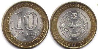 coin Russia 10 roubles 2007 Khakassia Republic