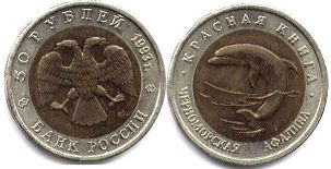 coin Russian Federation 50 roubles 1993