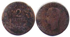 coin Greece 2 lepta 1869