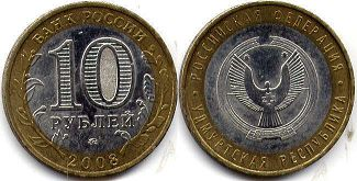 coin Russia 10 roubles 2008 Udmurt Republic