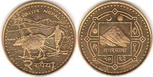 coin Nepal 2 rupee 2006