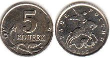 coin Russian Federation 5 kopeks 2005