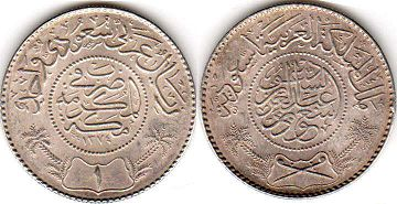 coin Saudi Arabia 1 riyal 1954