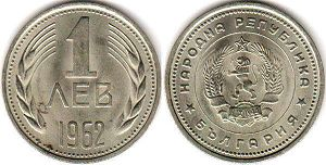 coin Bulgaria 1 lev 1962
