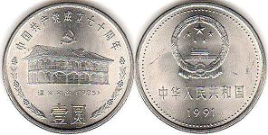 pièce chinese 1 yuan 1991 70th Anniversary of the Communist Party