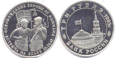 coin Russian Federation 3 roubles 1995