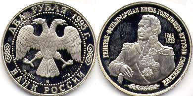 coin Russian Federation 2 roubles 1995